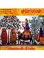 Shiv Vivah (Goswami Tulsidas, Sri Ramcharitmanas) (Audio CD)