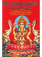 Shri Vaibhava Laxmi (Lakshmi) Vrata Katha (The Worship process of the Holy Vrata that blesses Prosperity, Happiness and Glory. Plus its Miracle Story) ((With Transliteration))
