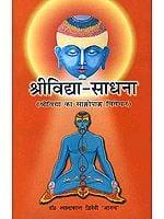 श्रीविद्या साधना Sri Vidya Sadhana (In Hindi)