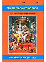 श्री रामचरितमानस (Sri Ramacaritamanasa :or The Manasa lake brimming over with the exploits of Sri Rama)