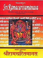 Sri Ramacaritamanasa The Holy Lake of The Acts of Rama (A Romanized Edition)