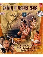 Strotam & Mahamantra Sangrah (MP3 CD)