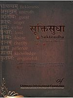 Sukti Sudha (Sanskrit Quotations with Roman Transliteration and English Translation)
