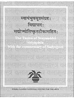 The Tantra of Svayambhu vidyapada With the commentary of Sadyojyoti