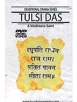 Tulsi Das A Vaishnava Saint Devotional Drama Series (Hindi with English Subtitles) (DVD Video)