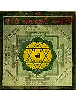 Shri Ashta Lakshmi Yantra