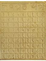 Navagraha Yantra - For Propitiating the Nine Planets