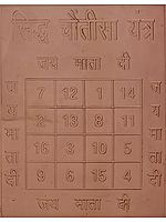 Siddha Chautisa (34) Yantra