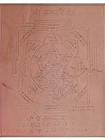 Shri Saraswati Yantra - For Success in Education and Knowledge