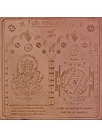 Shri Gayatri Yantra