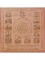 Twelve Jyotirlingas and Shri Maha Mrityunjay Yantra