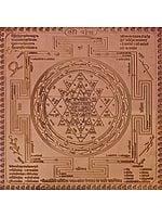 Shri Yantra (Mother of All Yantras)