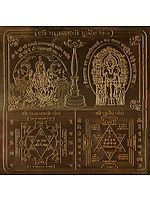 Shri Mahalakshmi Kubera Yantra (Yantra For Good Luck, Money, Wealth, Prosperity and Good Fortune)