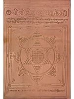 Shri Shri Siddha Surya Maha Yantram (Yantra for Power and Authority)