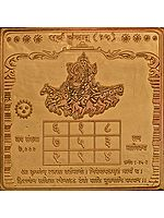 Surya – Sun Yantram (The Nine Planets Series, Navagraha Yantra)