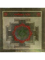 Ganesha Yantra (For Worship of Lord Ganesha)
