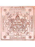 Shri Mahalakshmi Yantra - For Attainment of Wealth and Prosperity