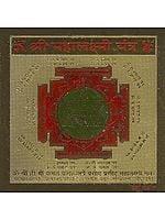 Shri Mahalakshami Yantra