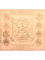 Ashtalakshmi Darshanasah Shri Mahalakshmi Yantra (Most Auspicious, Important and Powerful Yantra)