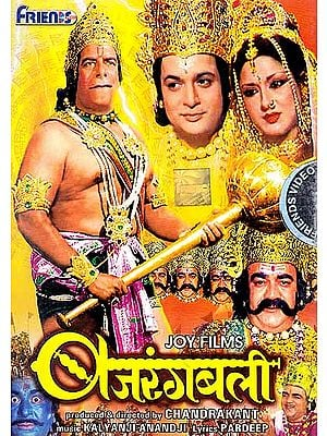 Bajrangbali (Hindi Film DVD with English Subtitles)