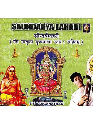 Saundarya Lahari with Mantra Matruka Pushpamala Stavaha (Sanskrit) (Audio CD)