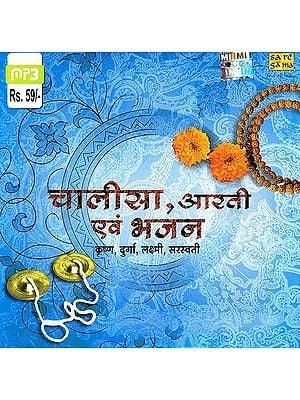 Chalisa – Aarti and Bhajan (Krishna, Durga, Laxmi, Saraswati) (MP3 CD)