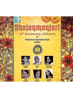 Bhajanmaniari 10th Anniversary Celebration of Vimla Devi Foundation Nyas Ayodhya (Audio CD)