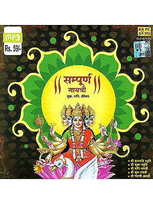Sampoorna Gayatri – Shukra, Sani, Ravivar (MP3)