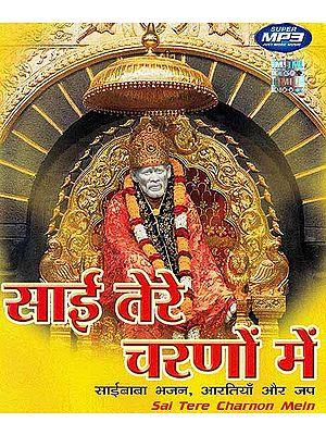 Sai Tere Charnon Mein (Saibaba Bhajan, Aarti and Jap) (MP3)