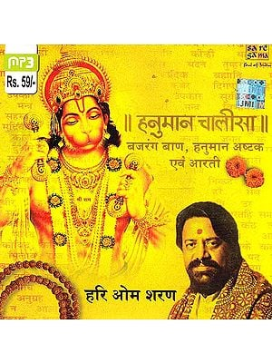 Hanuman Chalisa (Bajrang Baan, Hanuman Ashtak and Aarti) (MP3)