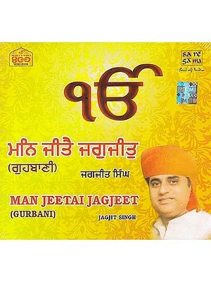 Man Jeetai Jagjeet (Gurbani) (Audio CD)