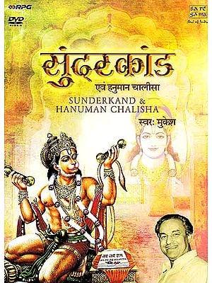 Sunderkand & Hanuman Chalisha (DVD)