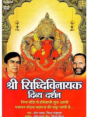 Shree Siddhivinayak Divya Darshan Everyday Aarti (DVD)