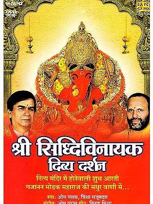 Shree Siddhivinayak Divya Darshan Everyday Aarti (DVD)