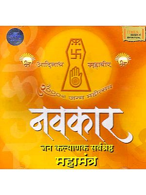 Navkar Mahamantra (Audio CD)