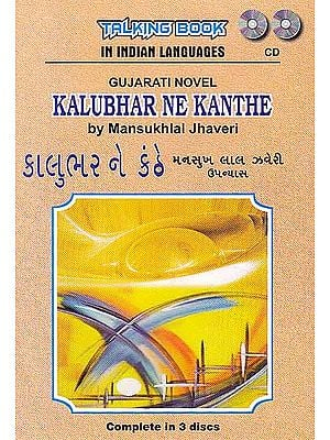 Kalubhar Ne Kanthe (Gujarati Novel by Mansukhlal Jhaveri) (Set of 3 Audio CDs)