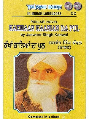 Kakhaan Kaanian Da Pul (Punjabi Novel by Jaswant Singh Kanwal) (Set of 4 Audio CDs)