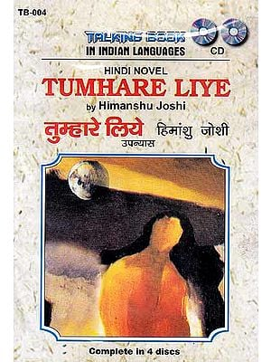 Tumhare Liye (Hindi Novel by Himanshu Joshi) Complete In 4 Audio CDs