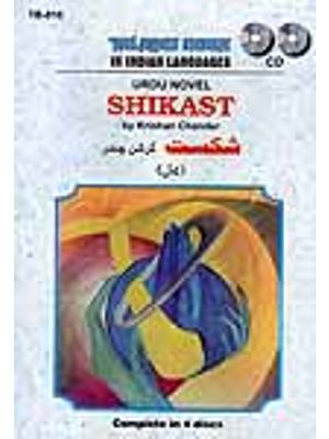 Shikast (Urdu Novel by Krishna Chander) Complete In 4 Audio CDs