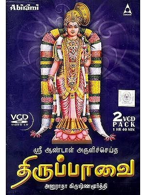 The Sacred Hymns of Sri Andal Thiruppavai (Video CD)