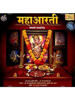 Maha Aarti: Ganpati Upasaneysadh (Marathi Audio CD)