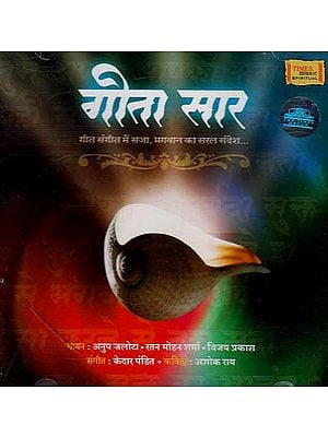 Geeta Saar (Hindi) (Audio CD)