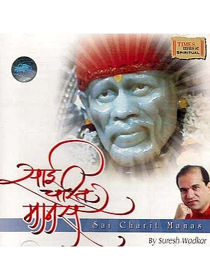 Sai Charit Manas (Audio CD)
