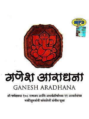 Ganesh Aradhana (Marathi) (MP3)