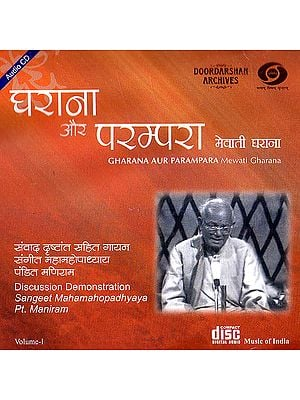 Gharana Aur Parampara: Mewati Gharana (Volume I) (With Booklet Inside) (Audio CD)