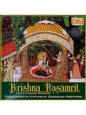 Krishna Rasamrit (Set of 2 Audio CDs)