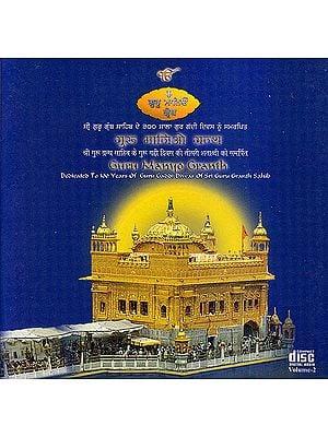 Guru Manyo Granth: Dedicated To 300 years of Guru Gaddi Diwas of Sri Guru Granth Sahib (Vol. 2) (Audio CD)