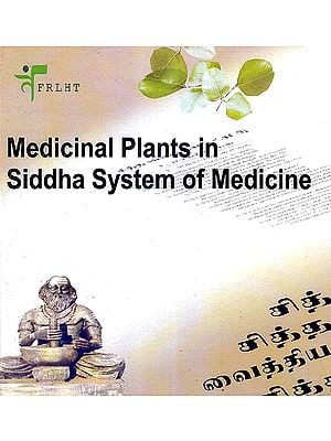 Medicinal Plants in Siddha System of Medicine  (CD Rom)