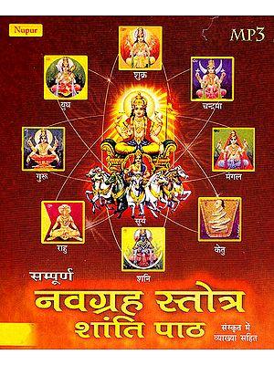 Sampurna Navagraha Strotha Shanti Paath (MP3)
