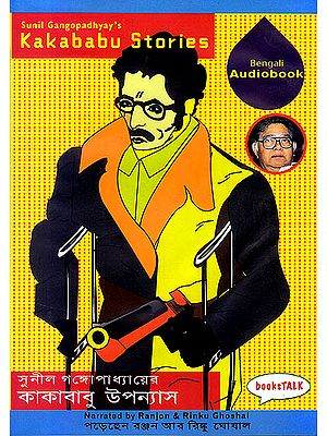 Kakababu Stories: Bengali Audio Book (MP3)